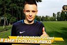 Михайленко: Рассчитываю, что Коркишко забьет минимум 5-6 голов за сезон