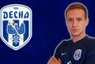 Дегтярев стал игроком Десны