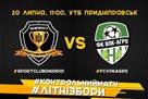 Днепр-1 обыграл аматоров из ВПК-Агро в товарищеском матче