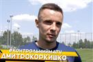 Коркишко: В команде хороший сплав опытных и молодых футболистов