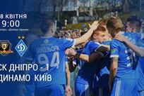 СК ДНепр-1 - Динамо, фк динамо