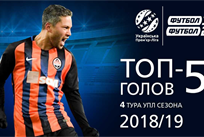 ТОП-5 голов 4 тура чемпионата Украины-2018/19