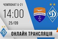 Мариуполь — Динамо. Видео онлайн-трансляция матча U-21