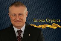Григорий Суркис, ФК Динамо