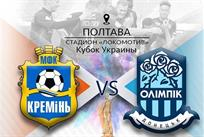 Кремень — Олимпик: Видео онлайн-трансляция матча Кубка Украины