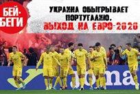 Бей-Беги, фото: Football.ua