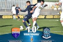 Мариуполь - ОЛимпик, фото ФК Олимпик