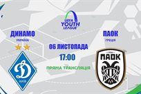 Динамо U-19 – ПАОК U-19, фото: ФК Динамо