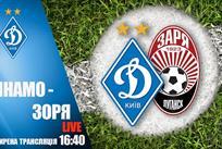 Динамо Киев — Заря: смотреть онлайн видео