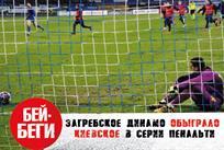 Как киевское Динамо вылетело из Юношеской Лиги УЕФА — новое видео на канале Бей-Беги