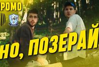 Рух представил промо с футболистами-контрабандистами к игре с Минаем