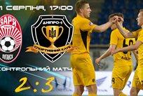 Заря - СК Днепр-1