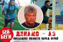 Проблемы Динамо перед матчем с АЗ: новое видео на канале Бей-беги