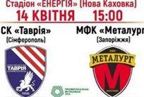 ФК Таврия Симферополь