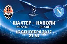 Выиграй два билета на матч Шахтер — Наполи в Харькове