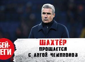 Фиаско Шахтера в Харькове: новое видео на канале Бей-Беги