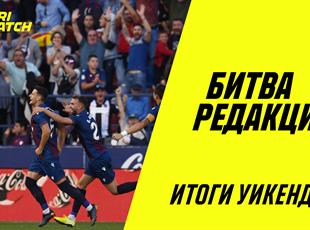 радость игроков Леванте, GETTY IMAGES / PARIMATCH