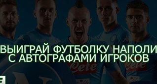 Выиграй футболку Наполи с автографами игроков от Football.ua!