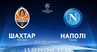 Шахтер — Наполи: прогнозы букмекеров на матч Лиги чемпионов