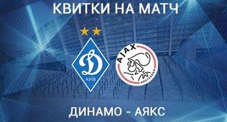 Динамо — Аякс: билеты от 50 грн
