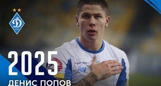 Денис Попов, фото ФК Динамо
