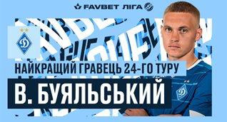 Виталий Буяльский, УПЛ