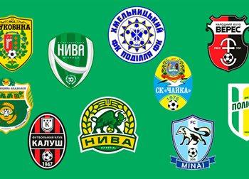 Лучший логотип Украины: Вторая Лига А