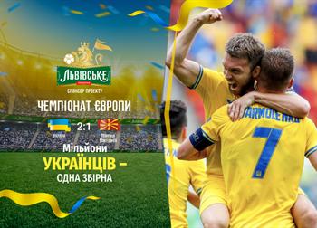Украина удержала победу над Северной Македонией