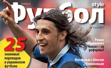 Журнал Футбол Style (№4, апрель 2011)