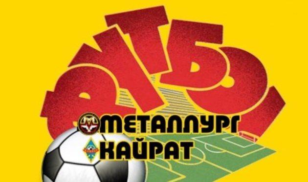 Игра запорожского Металлурга с Кайратом прервана в первом тайме