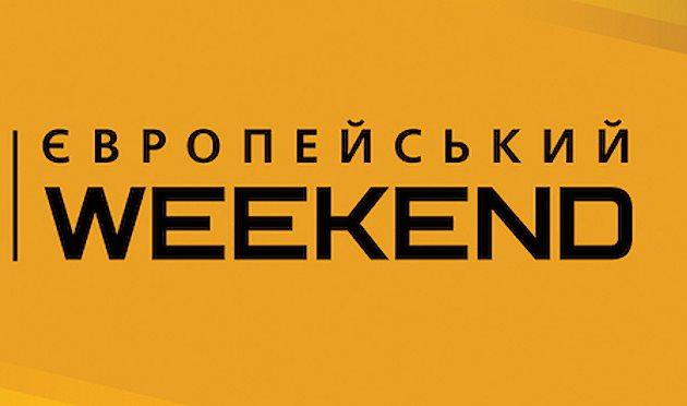 Европейский weekend: в гостях программы — Кирилл Крыжановский