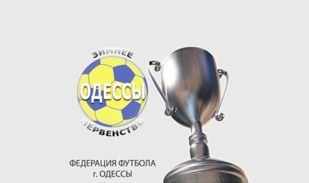 Реал Фарма выиграл групповой этап зимнего первенства Одессы