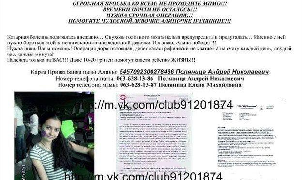 Дочь украинского футболиста нуждается в помощи