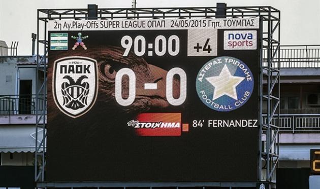 ПАОК – Астерас 0:0, superleaguegreece.net