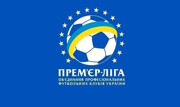 УПЛ утвердила график заявок на новый сезон