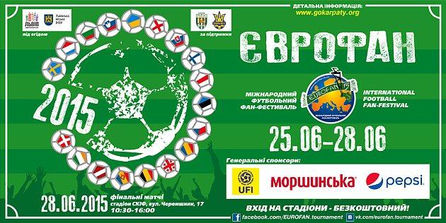 Еврофан-2015: матчи группового этапа и плей-офф