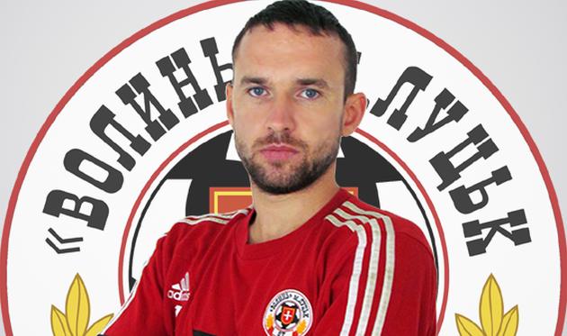 Андрей Богданов, фото ФК Волынь