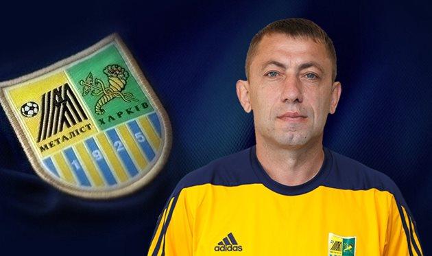 Александр Призетко, фото ФК Металлист
