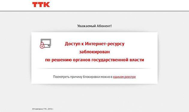 Football.ua заблокирован в России