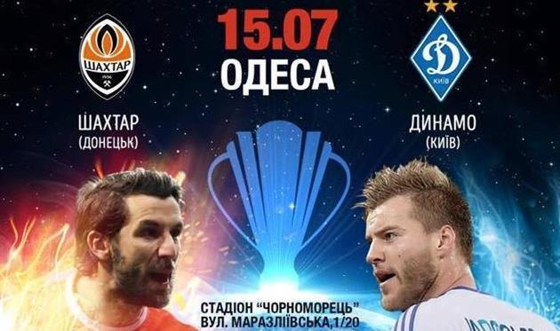 Football.ua разыгрывает билеты на Суперкубок Украины