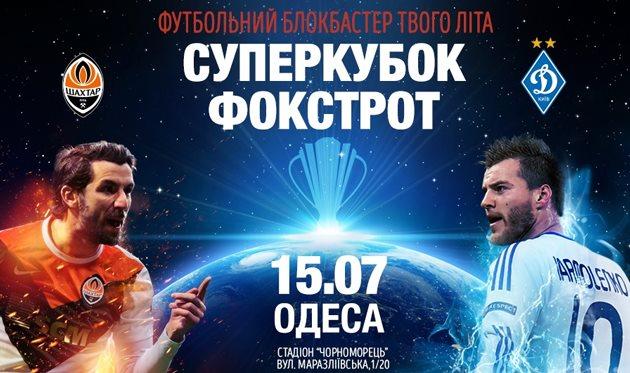 Шахтер - Динамо, upl.ua