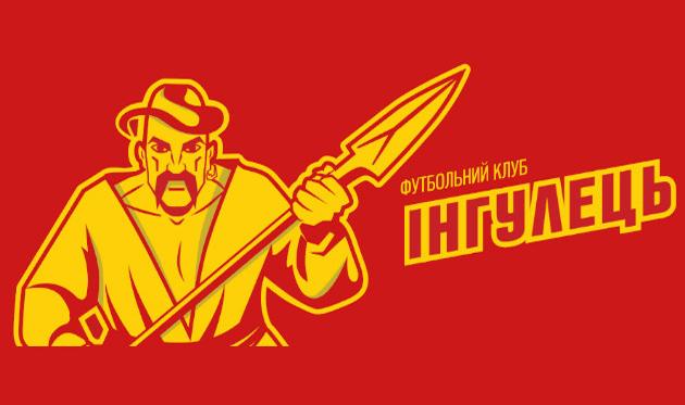 Ингулец презентовал новый логотип и форму
