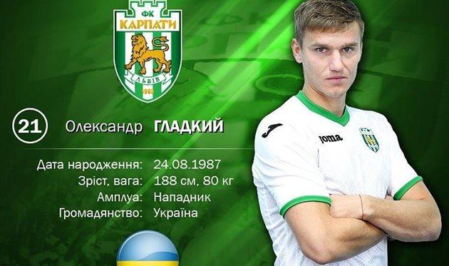 www.fckarpaty.lviv.ua