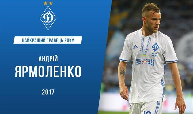 Ярмоленко — лучший игрок Динамо в 2017 году