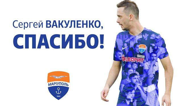 Сергей Вакуленко покинул Мариупооль