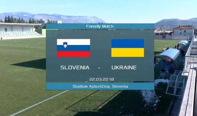 Словения U21 — Украина U21 — видеотрансляция
