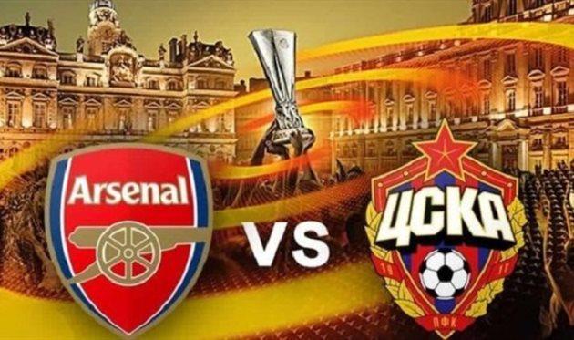 Арсенал — ЦСКА: прогноз букмекеров на матч Лиги Европы