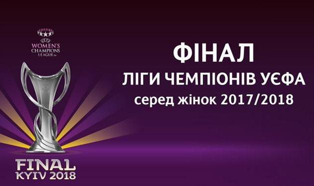 Марина Порошенко и Андрей Павелко презентовали флешмоб к женскому финалу ЛЧ