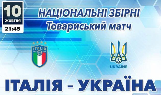 Стала известна дата матча Италия — Украина