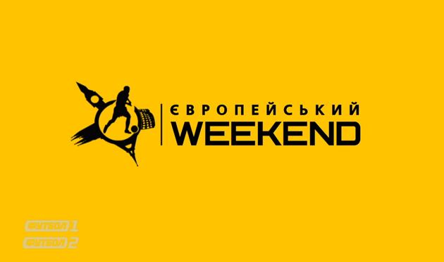 Европейский WEEKEND — полный выпуск от 23 апреля